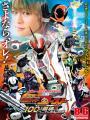 100 Eyecon Và Thời Khắc Định Mệnh Của Ghost - Kamen Rider Ghost: The 100 Eyecons And Ghost'S Fateful Moment