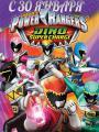 Siêu Nhân Dino Charge Phần 2 - Power Rangers Super Dino Charge