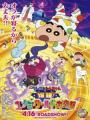 Crayon Shin-Chan Movie 24 - Bakusui! Yumemi World Dai Totsugeki