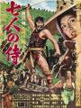 7 Võ Sĩ Đạo - Seven Samurai