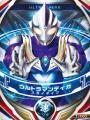 Ultraman Orb - Urutoraman Ōbu