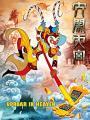 Đại Náo Thiên Cung - The Monkey King