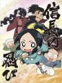 Nobunaga No Shinobi - Ninja Girl & Samurai Master