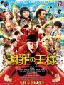 Ông Hoàng Xin Lỗi - Apology King