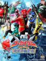 Kaizoku Sentai Gokaiger - Super Video