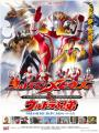 Ultraman Mebius & Ultra Brothers - The Movie Final Battle