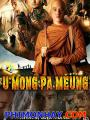Sự Xúc Phạm - U Mong Pa Meung, The Outrage