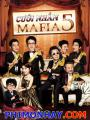 Cưới Nhầm Mafia 5 - Marrying The Mafia 5: Return Of The Family
