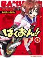 Bakuon!! Short Stories - Những Cô Gái Đi Xe Máy!