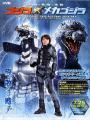 Godzilla Against Mechagodzilla - Gojira X Mekagojira