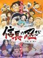 Nobunaga No Shinobi: Ise Kanegasaki-Hen - Ninja Girl & Samurai Master 2Nd