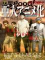 Ajin Live Action - Demi-Human