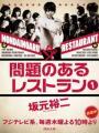 Nhà Hàng Với Nhiều Rắc Rối - Mondai No Aru Restaurant