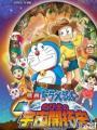 Nobita Và Hành Tinh Màu Tím - Doraemon The Movie: Nobitas Spaceblazer