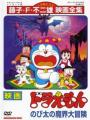 Nobita Và Chuyến Phiêu Lưu Vào Xứ Quỷ - Doraemon: Nobitas Great Adventure Into The Underworld
