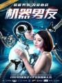 Bạn Trai Robot - The Machine Boyfriend