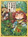 Hakumei To Mikochi: Kobito Hiyori, Kobitobiyori - Kinou No Akane, Ashimoto No Arukikata