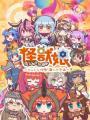 Kaijuu Girls 2 - Ultra Kaijuu Gijinka Keikaku 2Nd Season
