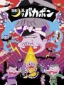 Shinya! Tensai Bakabon - Late Night! Genius Bakabon