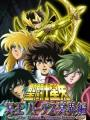 Saint Seiya: Meiou Hades Meikai-Hen - The Hades Chapter - Inferno