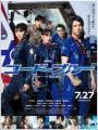 Tín Hiệu Xanh - Code Blue The Movie