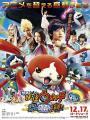 Cuộc Phiêu Lưu Vĩ Đại Của Cá Voi Bay Và Thế Giới Song Song - Đồng Hồ Yêu Quái: Yo-Kai Watch Movie 3