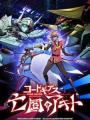 Boukoku No Akito 4 - Nikushimi No Kioku Kara - Code Geass: Akito The Exiled - Memories Of Hatred