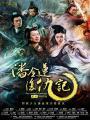 Phan Kim Liên Trả Thù Ký - Revenge Of Pan Jinlian