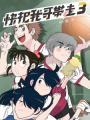 Ani Ni Tsukeru Kusuri Wa Nai! 3Rd Season - Please Take My Brother Away 3