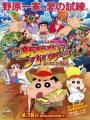 Crayon Shin-Chan Movie 27 - Shinkon Ryokou Hurricane: Ushinawareta Hiroshi