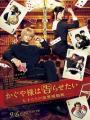 Kaguya-Sama: Love Is War - Cuộc Chiến Tỏ Tình Live Action