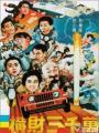 Hoạch Tài 30 Triệu - The Thirty Million Rush