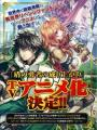 Tate No Yuusha No Nariagari - The Rising Of The Shield Hero
