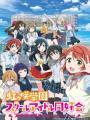 Gakuen School Idol Doukoukai - Love Live! Nijigasaki High School Idol Club