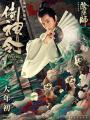 Âm Dương Sư: Thị Thần Lệnh - The Yin Yang Master