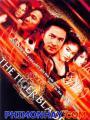 Kiếm Hổ - The Tiger Blade