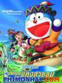 Cuộc Phiêu Lưu Đến Vương Quốc Gió - Doraemon: Nobita And The Windmasters