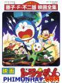 Tên Độc Tài Vũ Trụ - Doraemon: Nobitas Little Star Wars