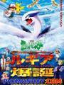Sự Bùng Nổ Của Lugia Huyền Thoại - Pokemon Movie 2