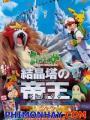 Đế Vương Của Tháp Pha Lê Entei - Pokemon Movie 3