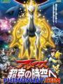 Arceus Chinh Phục Khoảng Không Thời Gian - Pokemon Movie 12