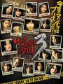 Majisuka Gakuen 3 - Nữ Vương Học Đường 3