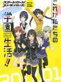 Schoolgirl Strikers - Animation Channel