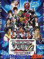 Super Hero Taisen Otsu Net Movies - Net Movie Hero Taisen Z