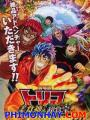 Toriko Movie: Bishokushin No Special Menu - Gekijouban Toriko: Bishokushin No Special Menu