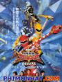 Bakuryuu Sentai Abaranger The Movie: Deluxe - Abare Summer Is Freezing Cold