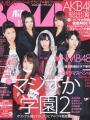 Nữ Vương Học Đường 2 - Majisuka Gakuen Season 2
