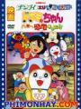 Đôrêmi: Xin Chào Bé Khủng Long - Dorami-Chan: Hello Kyouryuu Kids!