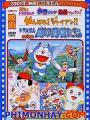 Cố Lên Jaian - Doraemon: Ganbare! Gian!!