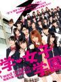 Suugaku Joshi Gakuen - Mathematics Girls High School